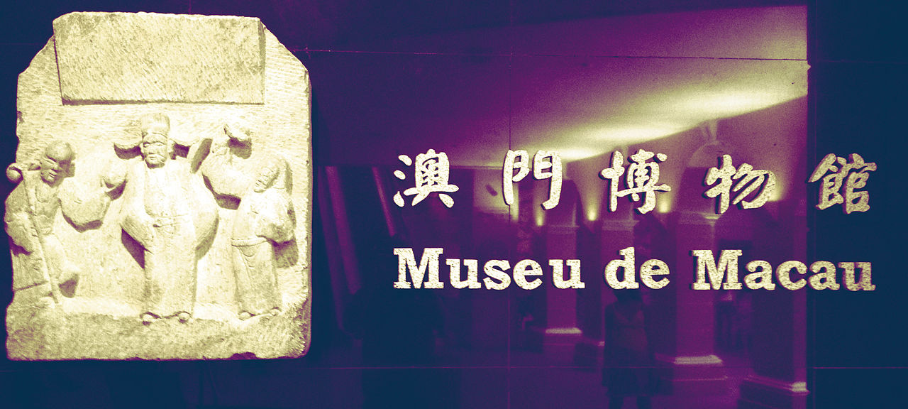 Museum of Macau - inside