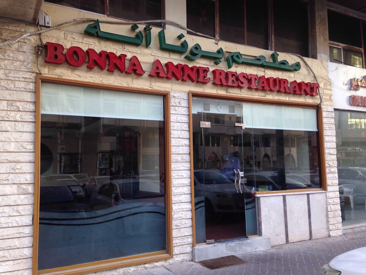 Bonna Annee restaurant - a comprehensive guide to Abu Dhabi