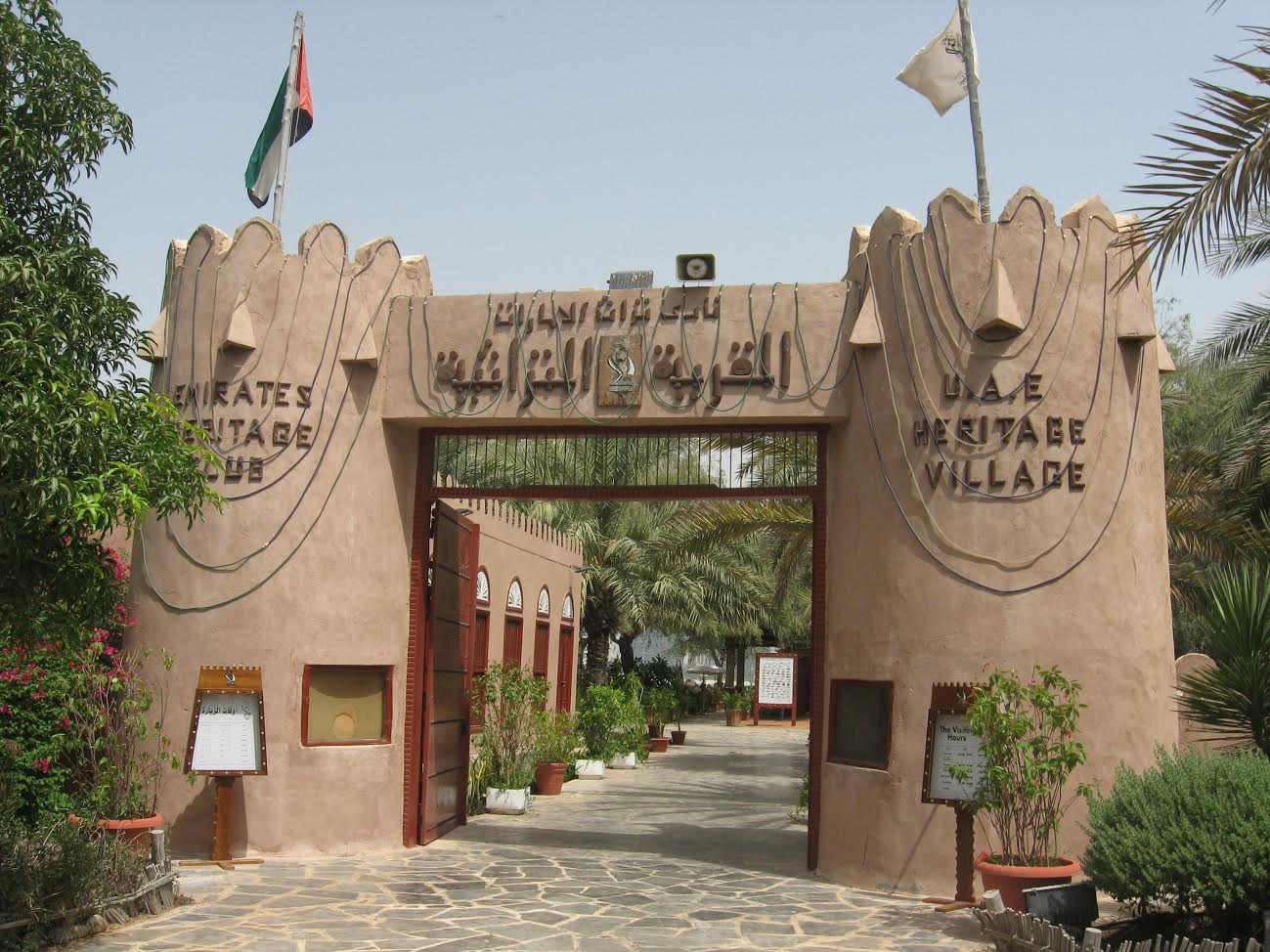 Heritage Village - a comprehensive guide to Abu Dhabi