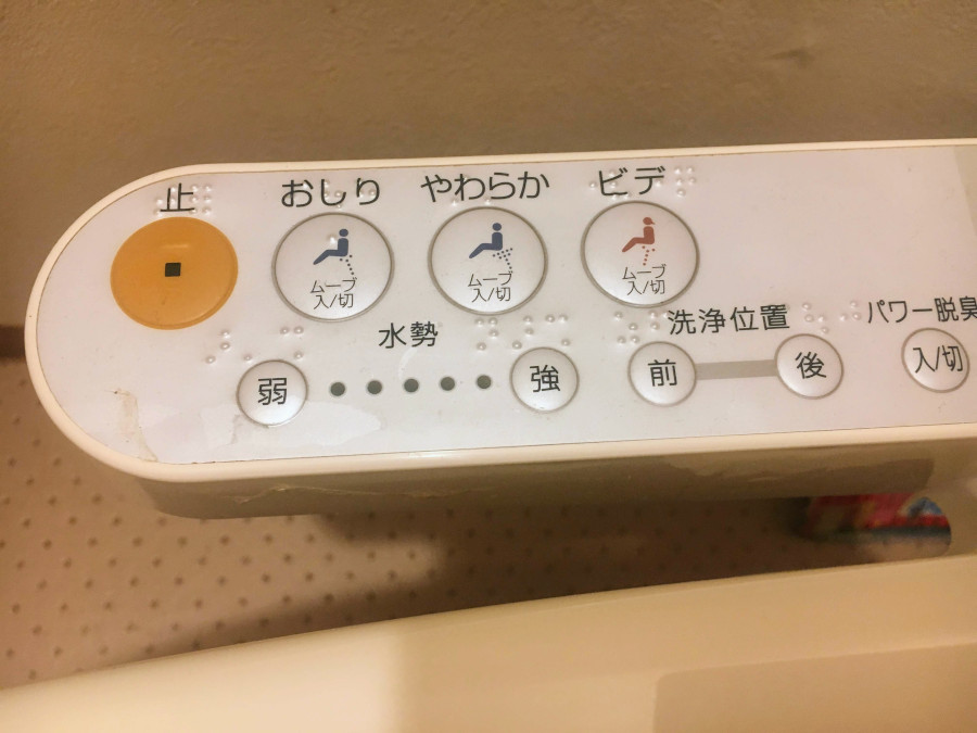 Japanese toilet. Tokyo travel tips - what you need to know about Tokyo, Japan.