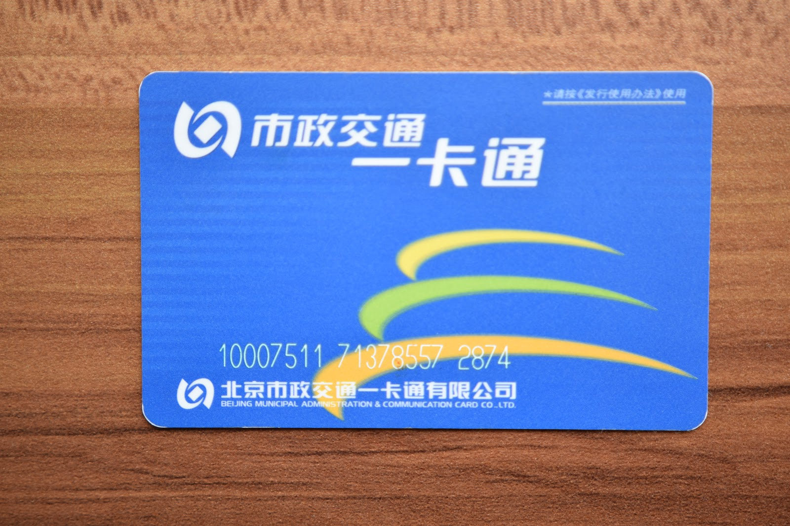 Beijing transportation card - all you need to know before going to Beijing, China
